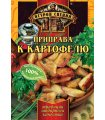 OS Spice Mix For Potato 20g