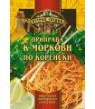 OS Carrots Korean Style Seasoning 20g